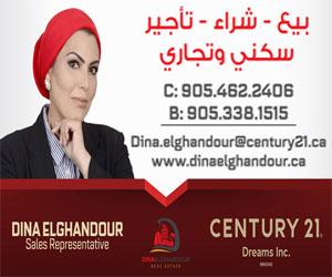 Dina Al Ghandour
