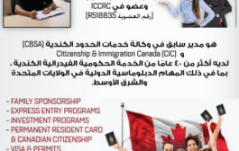 Overview of Canadian Immigration Programs 2019