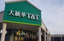 T&T Supermarket تطلب من زبائنها ارتداء الكمامات بدءًا من 11 مايو