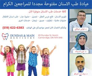 Dundas and Main dentistry