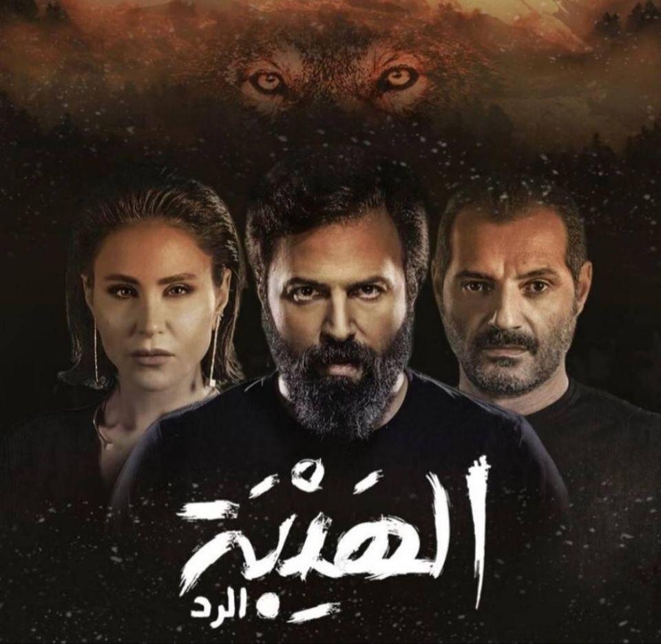 مسلسل الهيبة الرد الجزء الرابع على قنوات ام بي سي 4 العربية جريدة واترلوتايمز