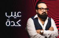الفنان نادر ابو الليف وعيب كده لعام 2021