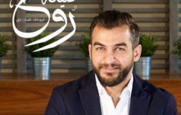 برنامج صيانة الروح مع الكاتب الأستاذ عمرو منتصر في رمضان