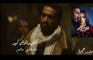 الممثل مصطفى سالم لجريدة واترلوتايمز عن مشاركته في اللي مالوش كبير | بالنسبة لأهم أدواري التي تركت لي  بصمة  مع الجمهور، هو دور حمزة |